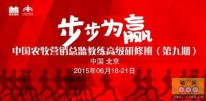 中国农牧步步为赢营销总监教练高级研修班(第九期)