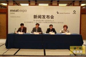 2015中国国际肉业博览会