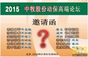 """中牧实业股份有限公司将于2015年7月在北京举行""""动保高端论坛"""""""
