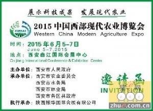 展示科技成果 发展现代农业