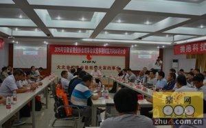 安徽省猪业协会理事会暨养猪财富研讨会隆重举办