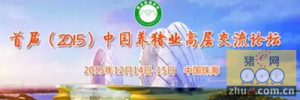 首届中国养猪业高层交流论坛邀请函