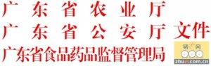 广东省三部门联合打击私屠滥宰等违法犯罪活动
