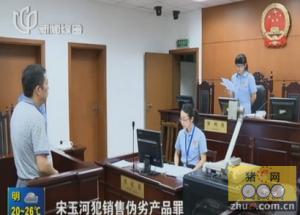 黑心商家猪肉冒充牛肉出售被诉 获刑1年10个月