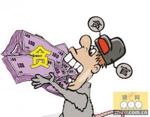 5干部参与虚报病害猪数量骗96万元补贴