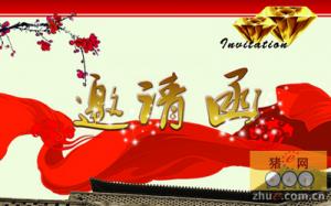 第八届(2015)广西生猪产业发展大会邀请函