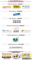 携诚共赢,2015李曼中国养猪大会赞助商火热招募中