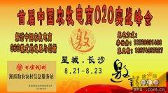 首届(2015年)中国农牧电商O2O实战峰会邀请函