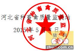 河北省第十一届种猪拍卖会 邀 请 函