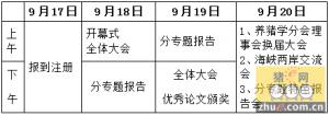 2015中国猪业科技大会第二轮通知