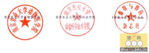 第九届南京农业大学畜牧兽医学术年会