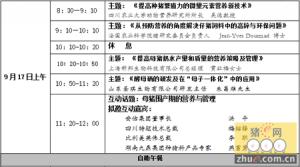 """第三届国际母仔猪营养与饲养管理高峰论坛暨""""中国好猪料・第三季""""颁奖典礼 会议通知(第二轮)"""