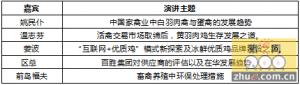 2015第四届中国上海优质畜禽产品采购交易会