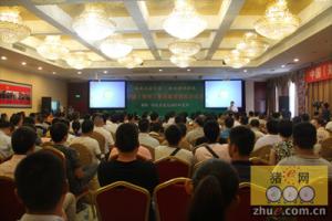 中国(郑州)第五届猪病实战技术研讨会圆满闭幕