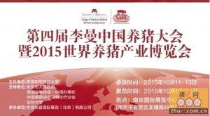 2015李曼中国养猪大会10月绽放南京,精彩内容抢先看