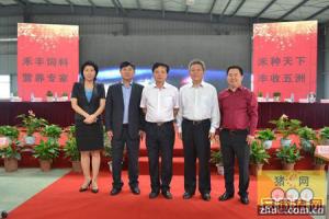 2015猪业发展趋势论坛暨安徽禾丰成立大会顺利召开
