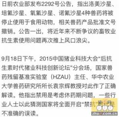 """袁宗辉:兽用抗生素的问题被""""妖魔化"""",我国并未开启""""禁抗""""时代"""