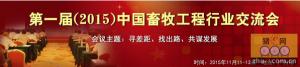 第一届(2015)中国畜牧工程行业交流会