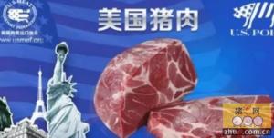 美农业部预测:美国猪肉出口将实现强劲增长