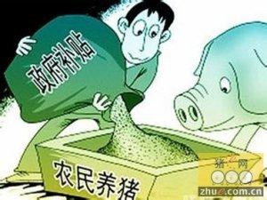 河北万头生猪养殖场可补助100万