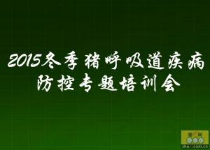 2015冬季猪呼吸道疾病防控专题培训会