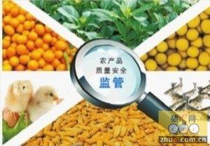 """广东省农产品质量安全""""黑名单""""管理办法(试行)"""