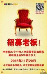 抢首批20个小牧人电商服务站加盟权,做中国企业500强合伙人!