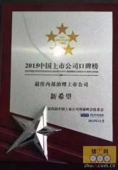 """新希望获评""""2015中国上市公司口碑榜 最佳内部治理上市公司"""""""