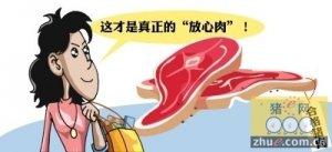 私屠生猪涉罪获刑 买肉要认准蓝印和红印