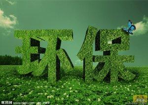 商务部:十三五节能环保投资规模望达17万亿