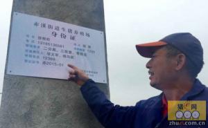 """浙江兰溪赤溪街道生猪养殖场实行""""身份证""""管理"""