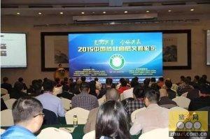 2015中国猪业高层论坛在珠海举行