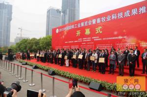 2015中国饲料工业展览会暨畜牧业科技成果推介会盛大开幕