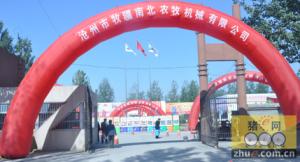 河北省第十一届种猪拍卖会暨养猪产业博览会隆重召开