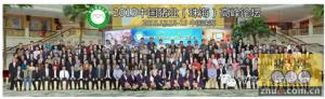 2015第一届中国猪业高层论坛 大佬观点面面观