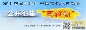 """第十四届(2016)中国畜牧业博览会公开征集""""吉祥物"""""""