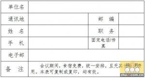 河南省养猪行业协会 关于举办猪流行性腹泻防控研讨会的通知
