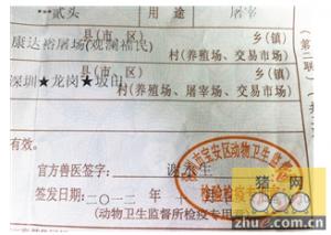 深圳观澜生猪检疫走过场 12人涉嫌渎职被公诉