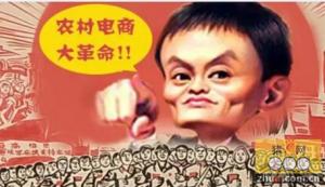 """电商""""年货节""""来临 巨头下乡上演""""圈地运动"""