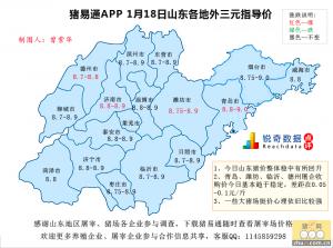 猪易通APP01月18日山东地区外三元价格地图