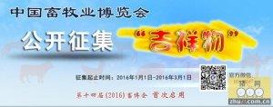 中国畜牧业博览会(CIAHE)吉祥物征集火热进行中!!!