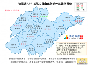 猪易通APP01月20日山东地区外三元价格地图