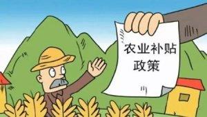 2016年农业补助大汇总,别错过申报时间!