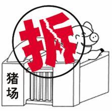 广州沙头街辖区最后一大户养猪场造清拆 面积达11000平方米