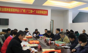 农业部种猪质检中心(广州)顺利通过复审