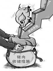 贵州贵阳去年认定 畜产品储备基地21家