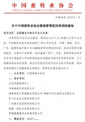 关于中国畜牧协会猪场管理巡回培训的通知