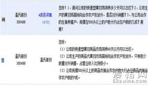 温氏股份:超500头肉猪合作农户占7成