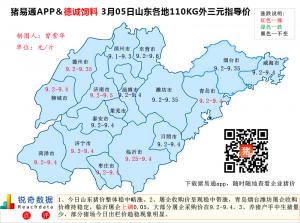 猪易通APP3月05日山东外三元价格地图