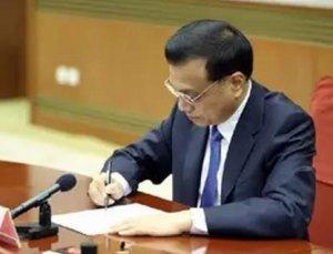 李克强签署国务院令 生猪、饲料、兽药都